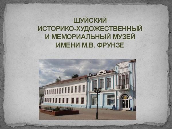 Презентация о Музее