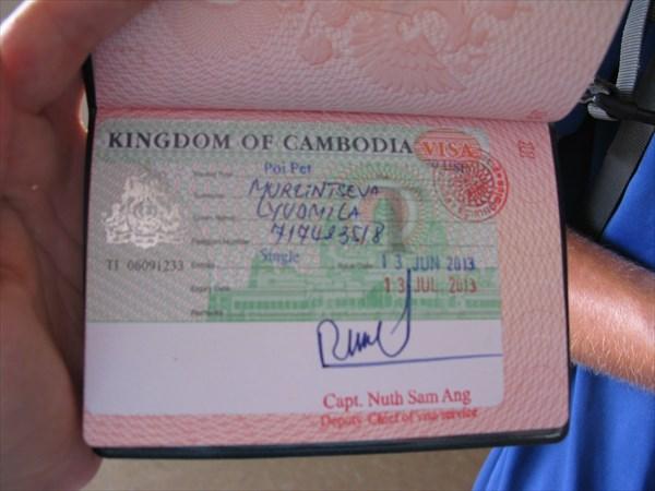 Ура, Камбоджия!