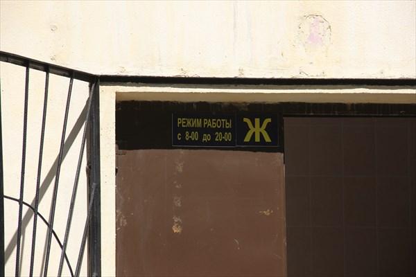 375-Туалет-2011
