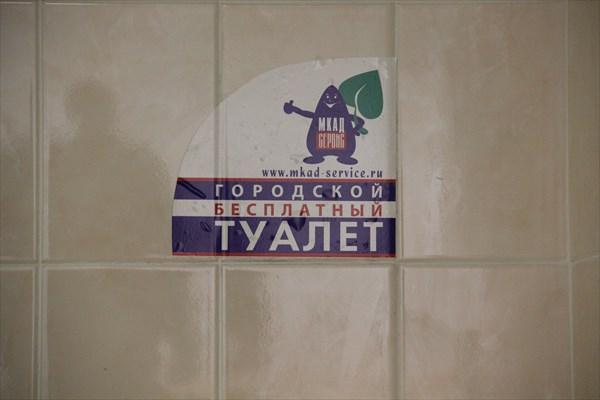 377-Туалет-2011