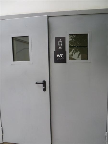383-Туалет-2016