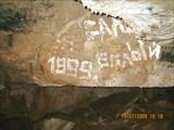 Своды киселевской пещеры. Третий грот