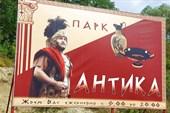 """Парк """"Антика"""""""