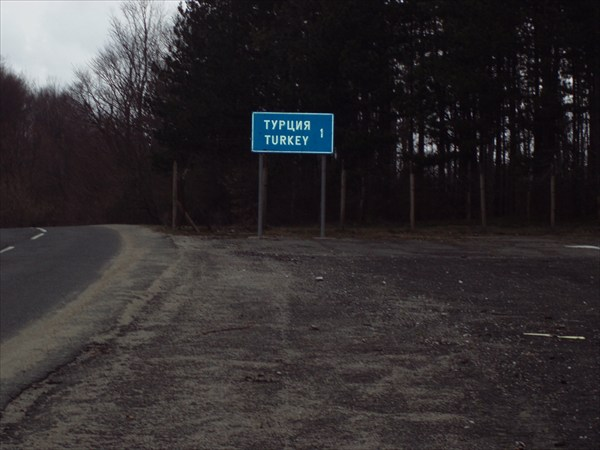 Путь домой