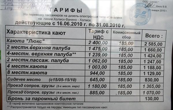 стоимость билетов на паром