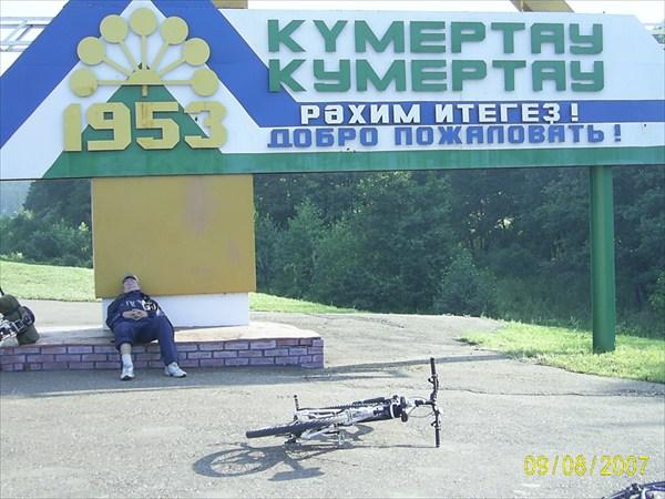 Кумертау, первый крупный город, который я посетил на велосипеде