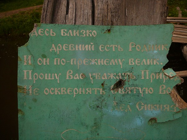 Дед Сикияз