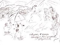 Графский Провал 2001. Комиксы