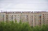 16656512-город Воркута