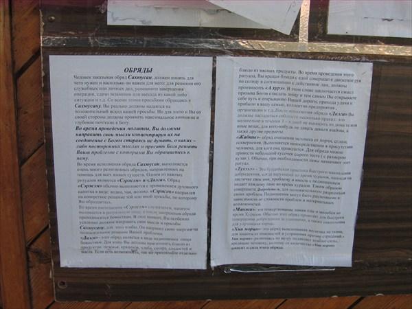 Описание ритуалов у входа в дуган