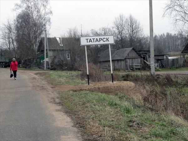 Татарск