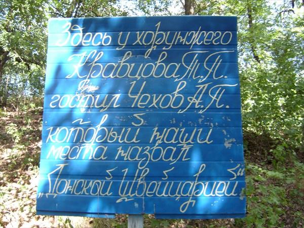 Чеховский колодец.