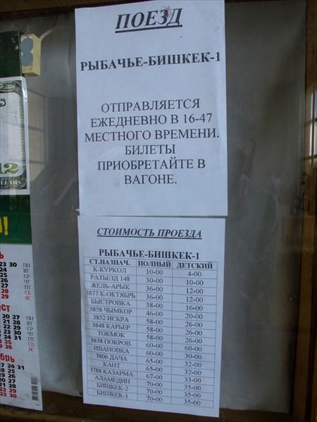 Расписание за поезд