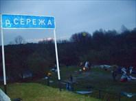 р. Сережа