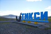 Остров Столб. Город Тикси