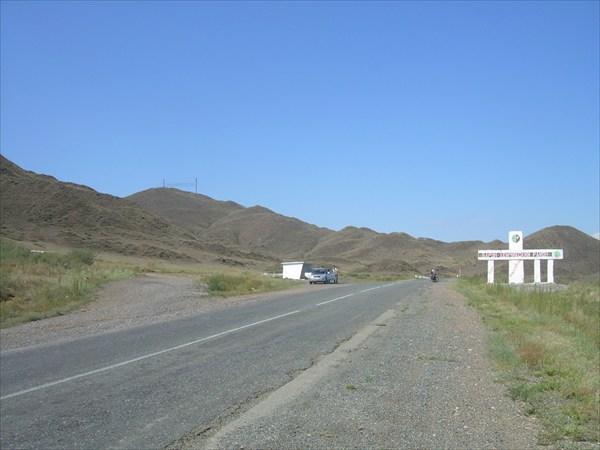 04. На перевальчике граница двух районов.