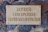 Музей обороны Приэльбрусья