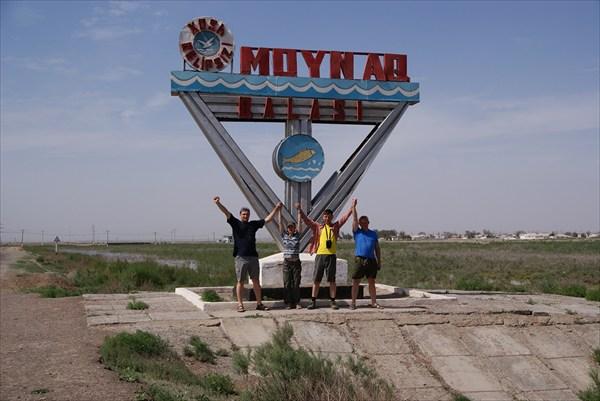 Муйнак-бывший рыбацкий рай