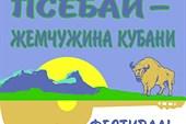 Psebai_fest_logo