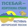 на фото: Psebai_fest_logo