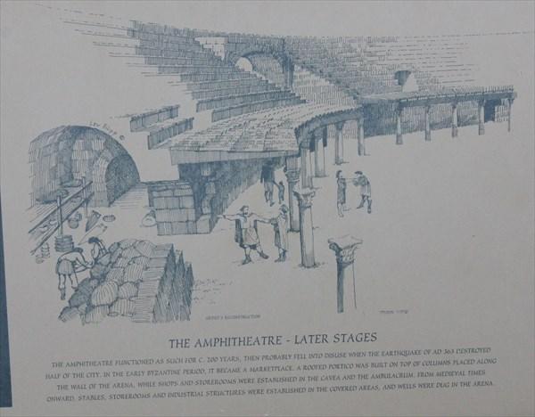 167-Амфитеатр