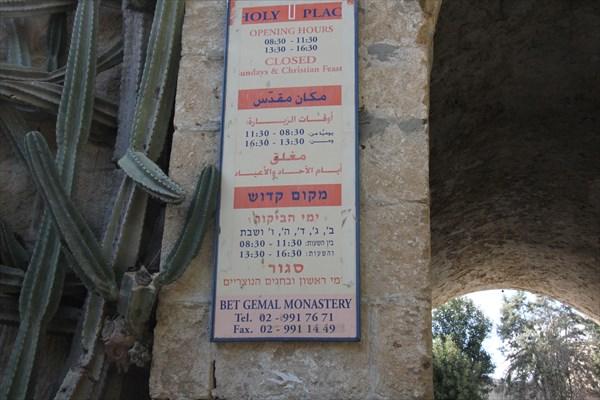 234-Бейт-Джамаль