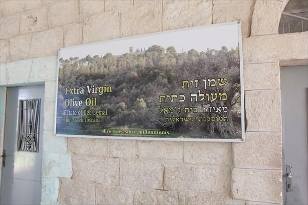 235-Бейт-Джамаль