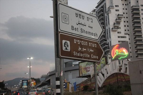 338-Бейт-Шемеш