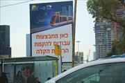 004-Тель-Авив