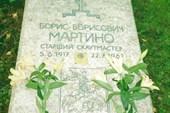 Могила Бориса Мартино