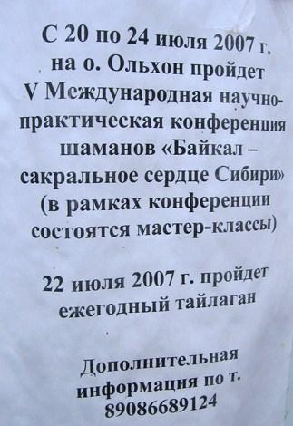 Научно-практическая конференция ШАМАНОВ