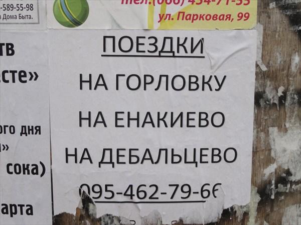 По городу много объявлений о транспорте в ДНР