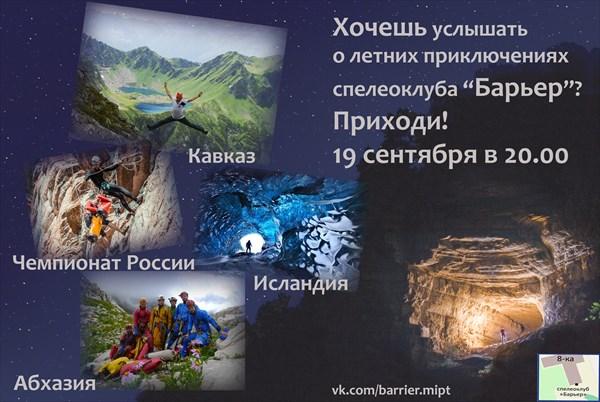 Спелео_объява_новичкам1
