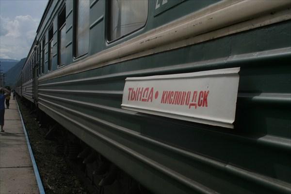 До ж/д станции Новая Чара мы добирались на поезде