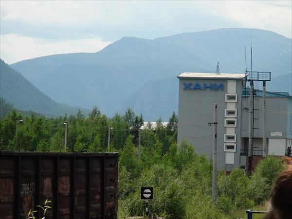 ж/д станция Хани - не китайская, а якутская.