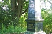 2009-07-28--12-22-06 могила Николая Маевского