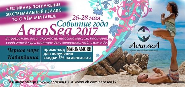 AcroSea 2017