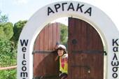 На въезде в Аргаку