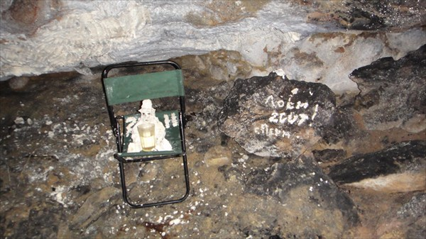 Хранитель пещеры