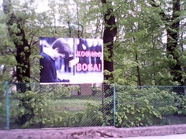 Плакат напротив Коллегиацкой базилики св. Георгия. в Кентшыне.