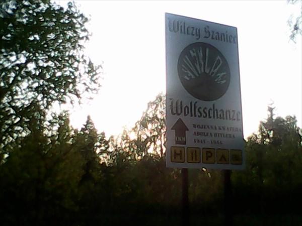 На подъезде к Вольфшанце.