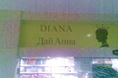 Анна, дай!
