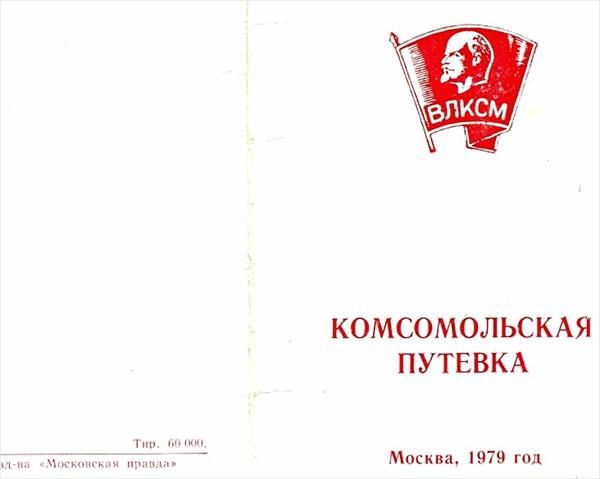 1-komsomolxskajaputewka