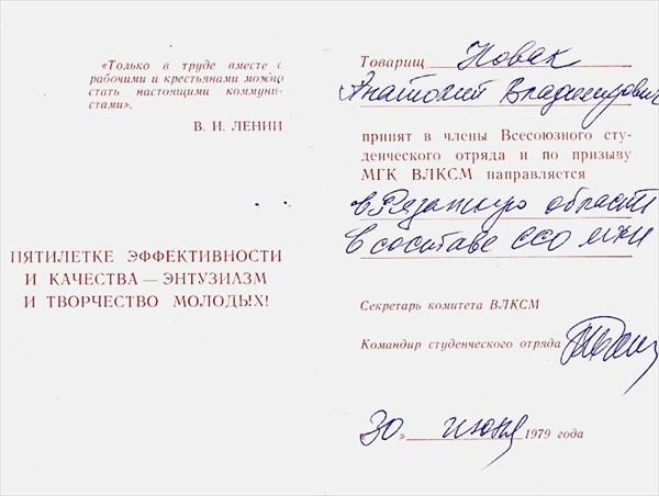 2-komsomolxskajaputewka-2