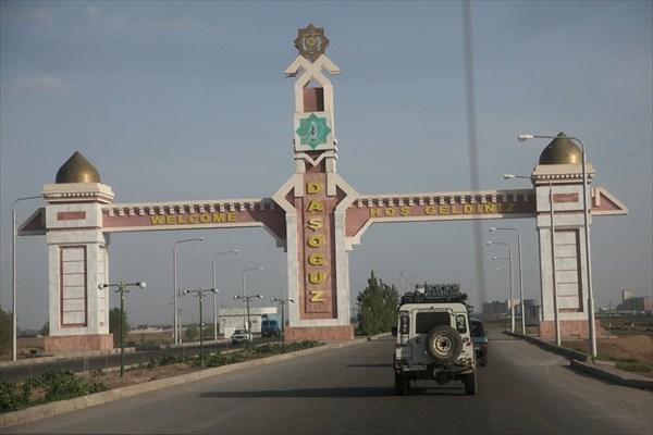 Въезд в Дашогуз