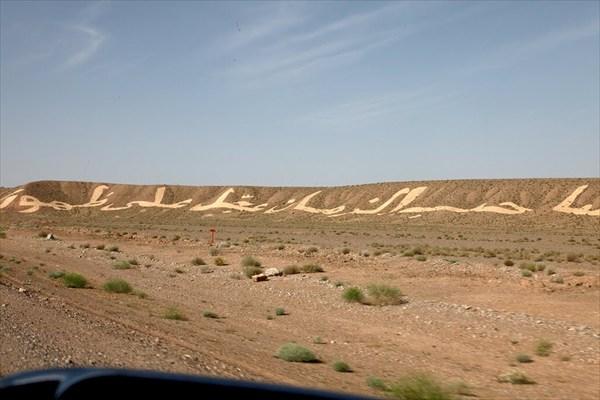 Надписи на холмах.