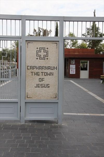 127-Капернаум