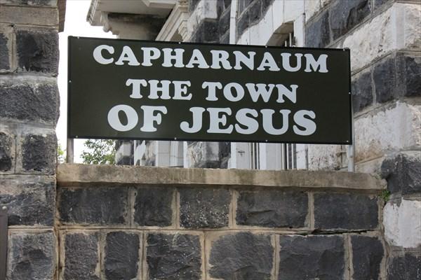128-Капернаум