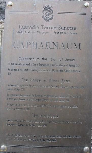 129-Капернаум