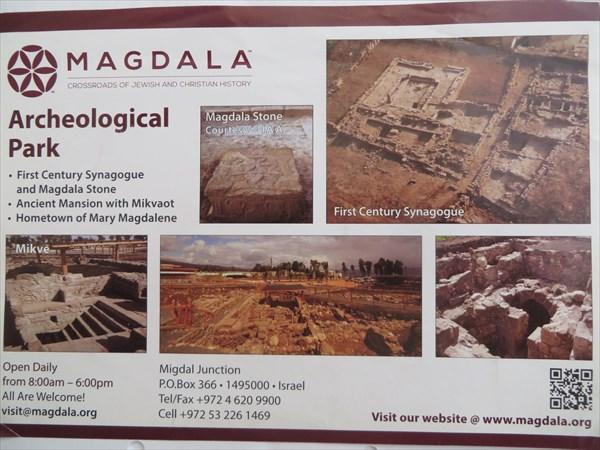 326-Магдала